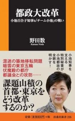 都政大改革-小池百合子知事&「チーム小池」の戦い