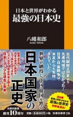 日本と世界がわかる 最強の日本史