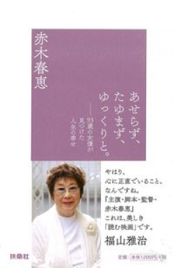 あせらず、たゆまず、ゆっくりと。93歳の女優が見つけた人生の幸せ