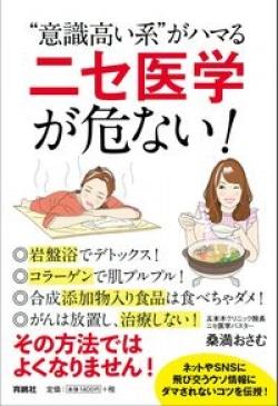 """""""意識高い系""""がハマる「ニセ医学」が危ない!"""