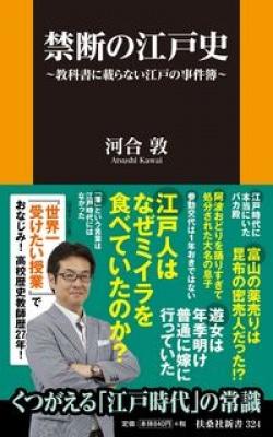 禁断の江戸史~教科書には載らない江戸の事件簿~