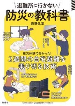 避難所に行かない防災の教科書