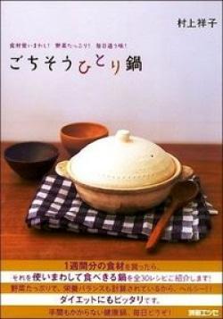 ごちそうひとり鍋 : 食材使いまわし!野菜たっぷり!毎日違う味!