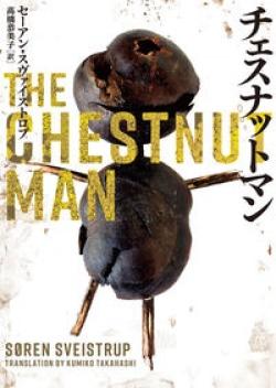 チェスナットマン