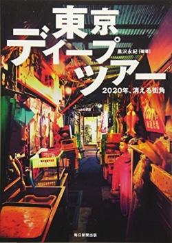 東京ディープツアー