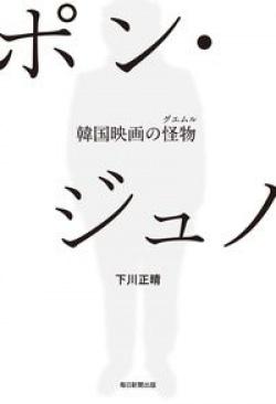ポン・ジュノ 韓国映画の怪物