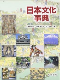 (仮)日本文化事典