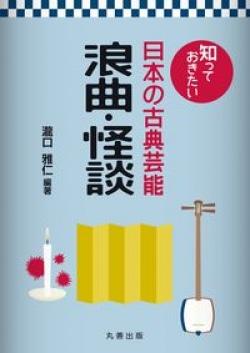 知っておきたい日本の古典芸能 浪曲・怪談