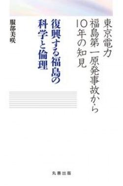 東京電力福島第一原発事故から10年の知見 復興する福島の科学と倫理