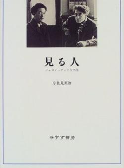 見る人 : ジャコメッティと矢内原
