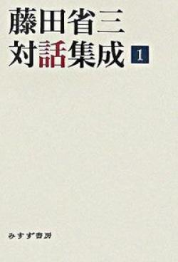藤田省三対話集成 1