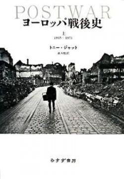ヨーロッパ戦後史
