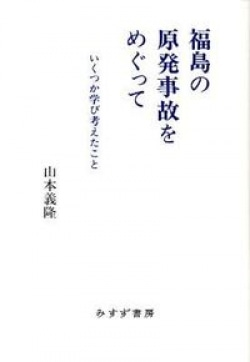 福島の原発事故をめぐって : いくつか学び考えたこと
