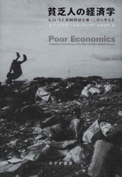 貧乏人の経済学 : もういちど貧困問題を根っこから考える