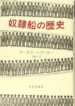 奴隷船の歴史