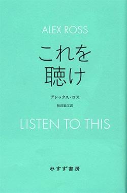 これを聴け