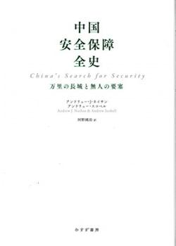 中国安全保障全史