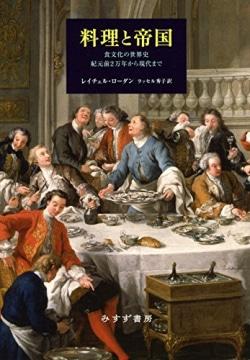 料理と帝国