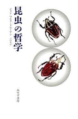 昆虫の哲学