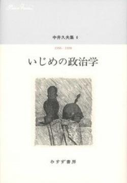 中井久夫集6――いじめの政治学 1996-1998