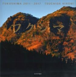 フクシマ  2011-2017