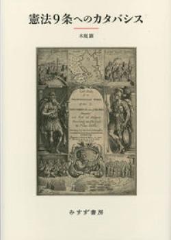 憲法9条へのカタバシス