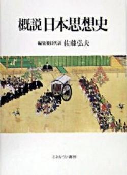 概説日本思想史