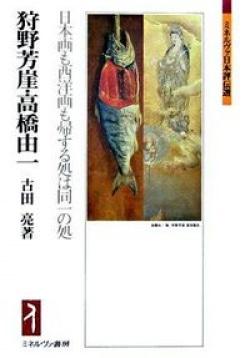 狩野芳崖・高橋由一 : 日本画も西洋画も帰する処は同一の処