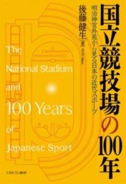 国立競技場の100年