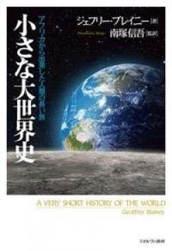 小さな大世界史