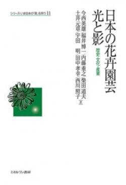 日本の花卉園芸 光と影: 歴史・文化・産業