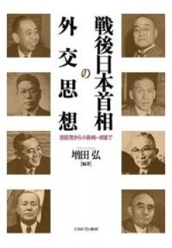 戦後日本首相の外交思想