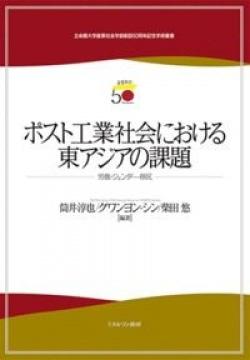 ポスト工業社会における東アジアの課題