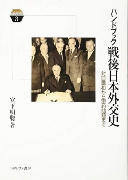 ハンドブック戦後日本外交史