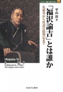 「福沢諭吉」とは誰か