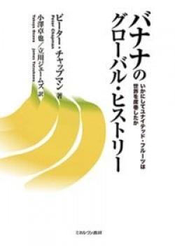 バナナのグローバル・ヒストリー