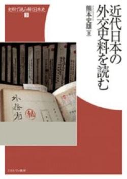 近代日本の外交史料を読む