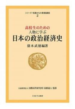 高校生のための 人物に学ぶ日本の政治経済史