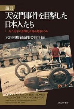 証言 天安門事件を目撃した日本人たち