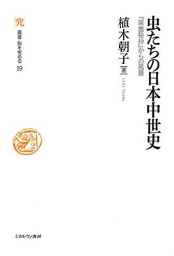 虫たちの日本中世史