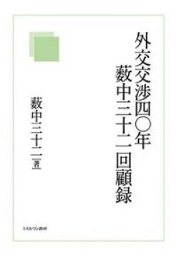 外交交渉四〇年 薮中三十二回顧録