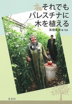 それでもパレスチナに木を植える