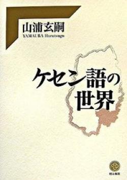 ケセン語の世界