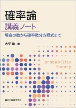 確率論 講義ノート