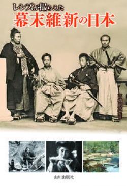 レンズが撮らえた幕末維新の日本