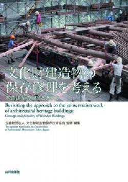 文化財建造物の保存修理を考える