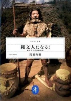 縄文人になる! : 縄文式生活技術教本