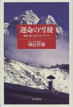 運命の雪稜 : 高峰に逝った友へのレクイエム