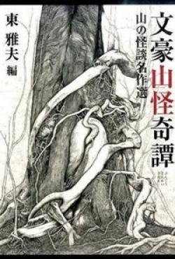 文豪山怪奇譚 : 山の怪談名作選