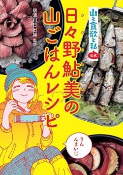 山と食欲と私公式日々野鮎美の山ごはんレシピ